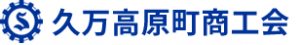 久万高原町商工会ロゴ