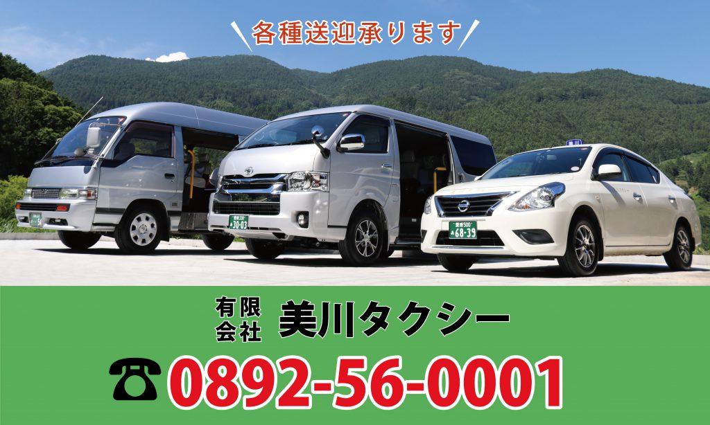 美川タクシー