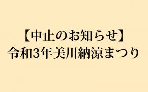 【中止のお知らせ】令和3年美川納涼まつり