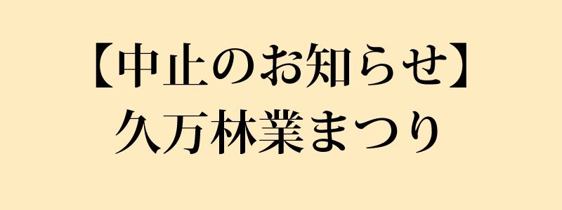 開催中止 久万林業まつり2021