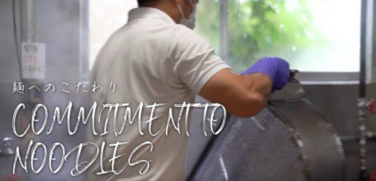 動画(高野製麺所)令和2年度 伴走型小規模事業者支援推進事業